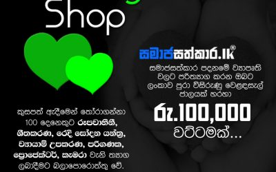 Introducing CharityShop.lk | සමාජසත්කාර පදනමේ ව්යාපෘති වලට පරිත්යාග කරන ඔබට ලංකාව පුරා විසිරුණු වෙළඳසැල් ජාලයක් හරහා රු.100,000ක වට්ටමක්